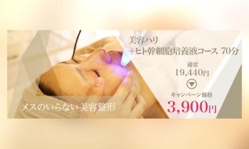 美容ハリ+ヒト幹細胞培養液コース 70分