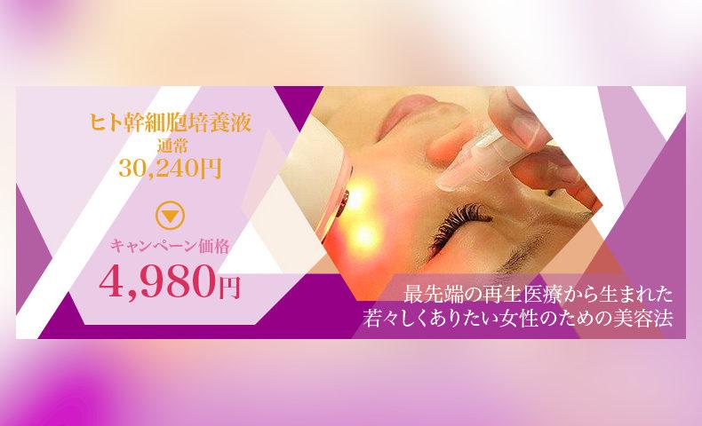 ヒト幹細胞培養液 キャンペーン価格 4,980円