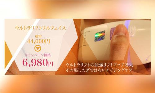 ウルトラリフトフルフェイス キャンペーン価格 9,800円。