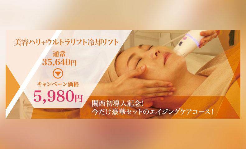 美容ハリ+ウルトラリフト冷却リフト 70分 キャンペーン価格 5,980円。