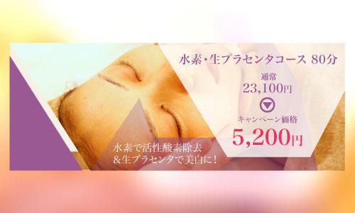 水素・生プラセンタコース 80分 キャンペーン価格 5,200円。